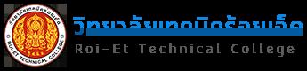 วิทยาลัยเทคนิคร้อยเอ็ด – Roi Et Technical Colloge